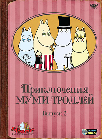 Приключения Муми-троллей. Выпуск 3. Серии 13–19 MoominБольше всего на свете Муми-тролль любит приключения! Даже если они страшные и опасные. А как же иначе? Ведь рядом с ним всегда множество друзей!<br>