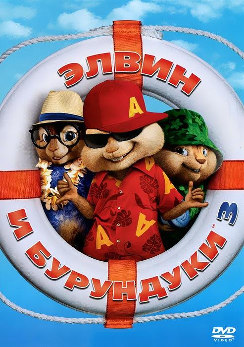 Элвин и бурундуки 3 (региональноеиздание) (DVD) Alvin and the Chipmunks. Chipwrecked