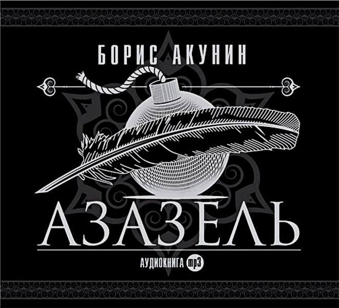 Акунин Борис Азазель неотразимый и сексуальный