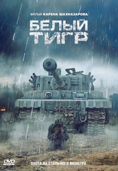 Белый тигрВторая Мировая война подходит к концу. Тяжелые затяжные бои изматывают обе стороны. Но чем увереннее наступают советские войска, тем чаще на полях сражений появляется огромным неуязвимый немецкий танк Белый тигр<br>