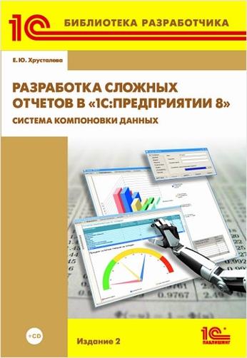 Разработка сложных отчетов в 1С:Предприятии8.2. Система компоновки данных. Издание2 (+CD)Книга Разработка сложных отчетов в 1С:Предприятии8.2. Система компоновки данных. Издание2 адресована разработчикам прикладных решений в системе &amp;laquo;1С:Предприятие 8&amp;raquo;. Она позволяет самостоятельно изучить возможности системы компоновки данных<br>