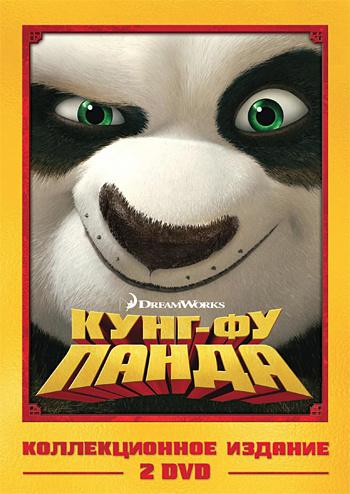 Кунг-фу Панда / Кунг-фу Панда2 (2DVD) Kung Fu Panda / Kung Fu Panda2Шутки, бьющие точно в цель, головокружительные поединки и потрясающая анимация &amp;ndash; все это Кунг-Фу Панда, жизнеутверждающая история о храбрости для всей семьи<br>