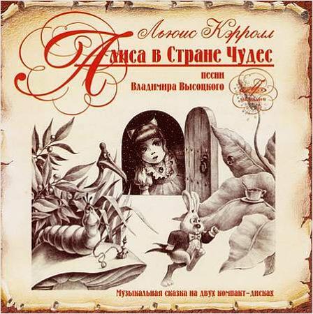 Алиса в стране чудес (аудиокнига на 2 CD)