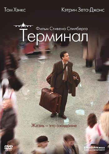 Терминал (региональноеиздание) The Terminal
