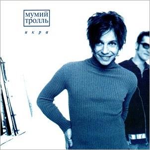 Мумий Тролль. Икра (LP)Мумий Тролль. Икра &amp;ndash; второй студийный альбом российской рок-группы Мумий Тролль, вышедший 21 ноября 1997 года.<br>