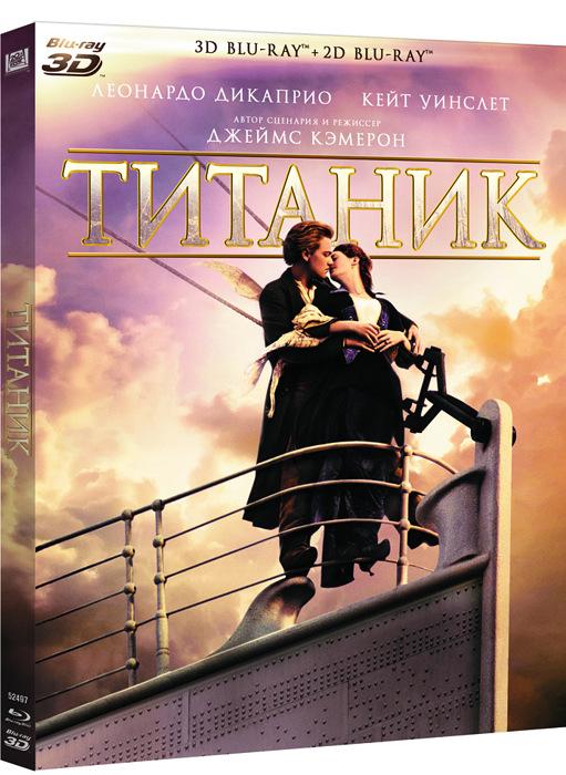 Титаник (Blu-ray 3D + 2D) (4Blu-ray) великий диктатор blu ray