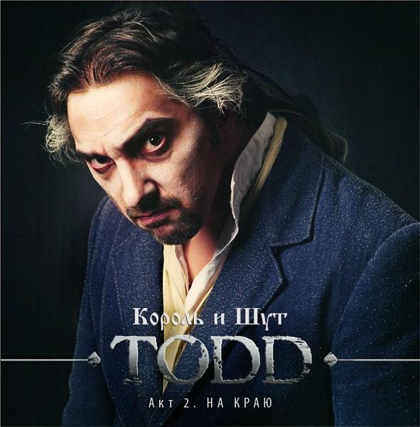 Король и Шут: TODD – На краю. Акт 2 (CD)