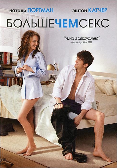 Больше чем секс (региональноеиздание) No Strings AttachedОбладательница премии Oscar Натали Портман и Эштон Катчер блистают в романтической комедии Больше чем секс, которая позволяет по-новому взглянуть на пословицу &amp;laquo;друзья познаются в беде&amp;raquo;<br>