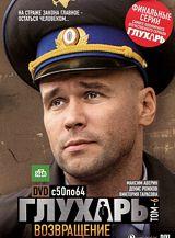 Глухарь  (2011)