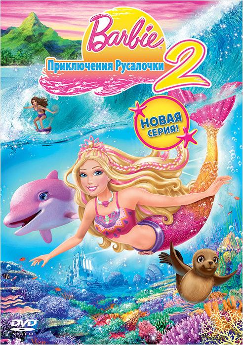 Барби: Приключения Русалочки2 (региональное издание) (DVD) бемби 2 региональноеиздание