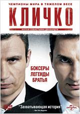 Кличко KlitschkoФильм Кличко &amp;ndash; поразительная история самых знаменитых братьев-боксеров в мире – Виталия и Владимира Кличко.<br>