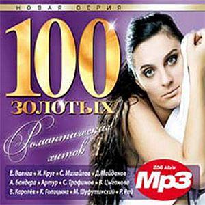Сборник. 100 золотых романтических хитов