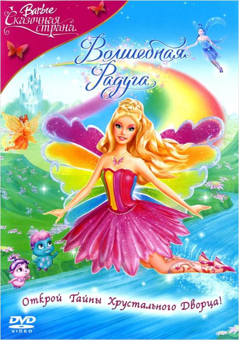Барби. Сказочная страна. Волшебная радуга (региональноеиздание) Barbie Fairytopia: Magic of the RainbowЭлина путешествует со своим пушистиком Бибблом в Школу Волшебства рядом с великолепным Хрустальным Дворцом. Там она знакомится с другими новичками, учится созданию ежегодного &amp;laquo;Прихода Весны&amp;raquo; и Волшебной Радуги сезона.<br>
