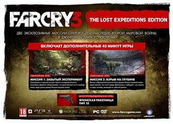 Far cry 3 коллекционное издание pc
