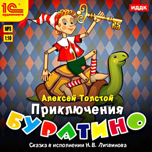 Толстой Алексей Приключения Буратино