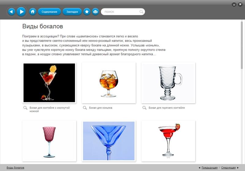 Коктейли (Цифровая версия) от 1С Интерес