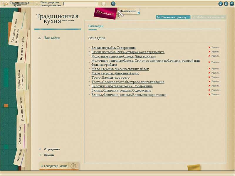 Серия «Библиотека рецептов». Книга № 1. Традиционная кухня (Цифровая версия) от 1С Интерес