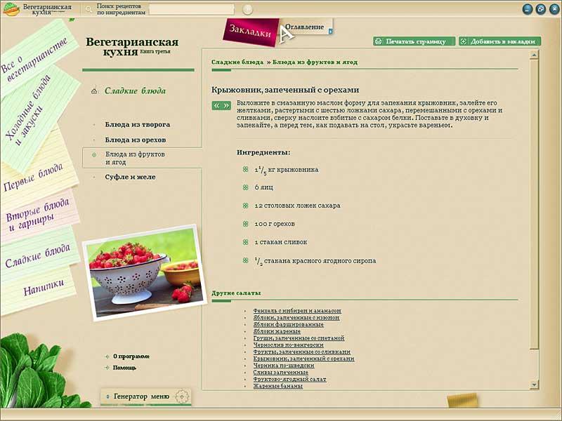Серия «Библиотека рецептов». Книга № 3. Вегетарианская кухня (Цифровая версия) от 1С Интерес