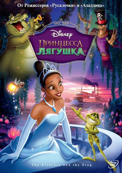 Принцесса и Лягушка (региональное издание) disney картонка принцесса и лягушка