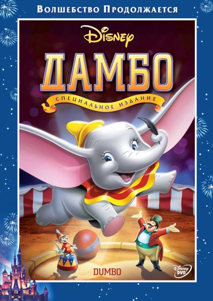 Дамбо (региональноеиздание) DumboУ слонихи миссис Джамбо рождается слоненок Дамбо, славный и нежный малыш. Поначалу он очаровывает всех... до тех пор, пока слоны не замечают его неестественно большие уши<br>