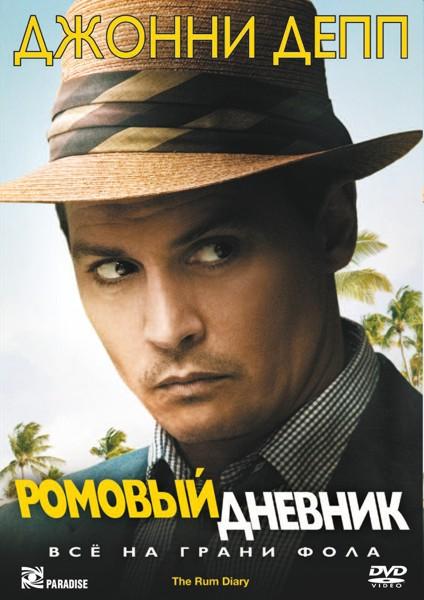 Ромовый дневник (региональноеиздание) The Rum DiaryКонец 50-х. Талантливый журналист Пол Кэмп (Джонни Депп), которого достала лживая глянцевая жизнь Нью-Йорка, бросает работу в престижном издании и уезжает в Пуэрто-Рико, где ром льется рекой, где дешево все – машины, яхты, девушки, здесь саму жизнь продают за копейки...<br>
