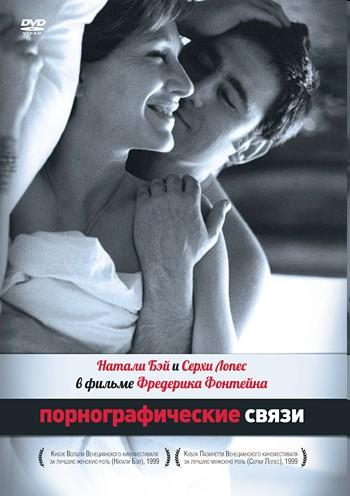 pornograficheskaya-svyaz-onlayn-smotret