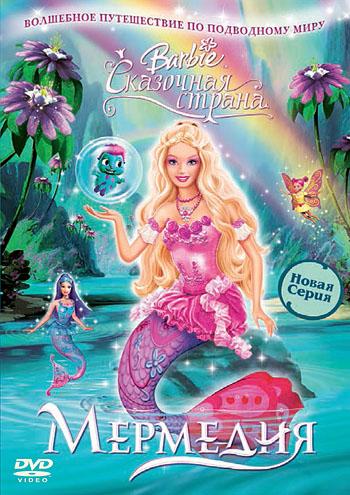 Барби. Сказочная страна Мермедия (региональноеиздание) Barbie: Mermaidia