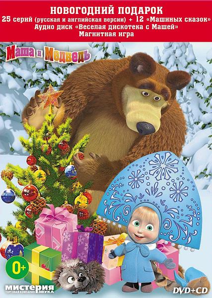 Маша и Медведь: Новогоднийподарок (DVD+CD)Эксклюзивный сборник мультфильмов Маша и Медведь. Новогодний подарок &amp;ndash; это истории про проказливую девочку Машу, которая никому не дает покоя – ни себе, ни своему лучшему другу Медведю.<br>