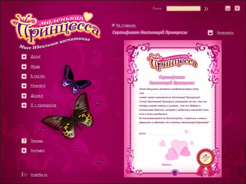Маленькая принцесса. Мисс Идеальное воспитание (Цифровая версия) от 1С Интерес
