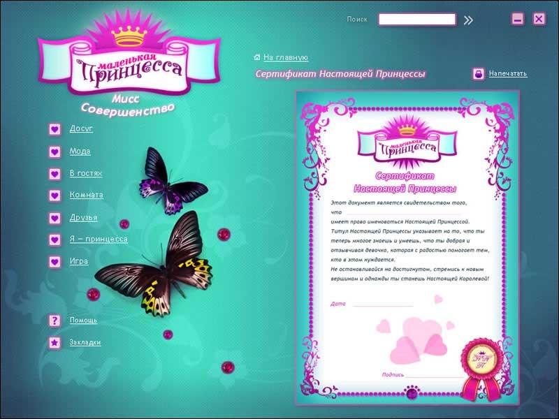 Маленькая принцесса. Мисс Совершенство (Цифровая версия) от 1С Интерес