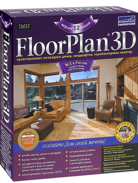 FloorPlan 3D. Версия 12 DeLuxeFloorPlan 3D Версия 12 Deluxe &amp;ndash; простое, надежное и удобное средство для перепланировки квартиры, дизайна дома, моделирования садового участка или реконструкции офиса, обладающее многими свойствами профессиональных приложений<br>