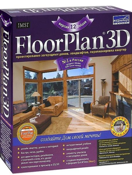 FloorPlan 3D. Версия 12 DeLuxe надежное