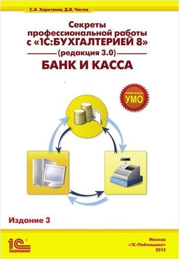 Секреты профессиональной работы с 1С:Бухгалтерией8 (ред.3.0). Банк и касса. Издание3