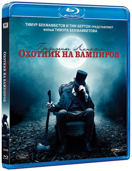 Президент Линкoльн: Охoтник на вaмпиров / Abrаham Lincоln: Vаmpire Huntеr (2012) BDRip 1080p / 11.2 Gb [Лицензия]