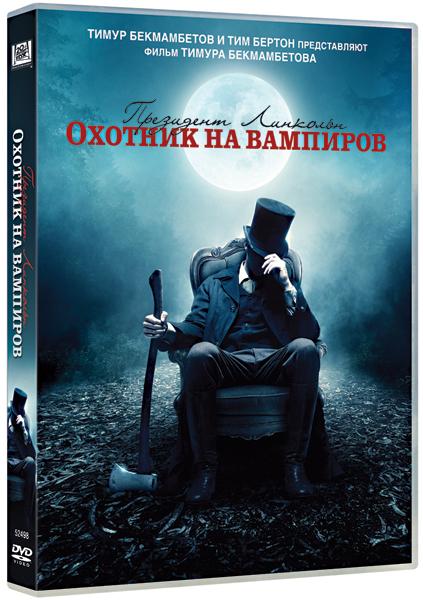 Президент Линкольн. Охотникнавампиров Abraham Lincoln: Vampire Hunter