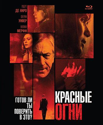 Красные огни (Blu-ray) Red Lights