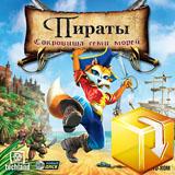 Пираты. Сокровища семи морей  лучшие цены на игру и информация о игре