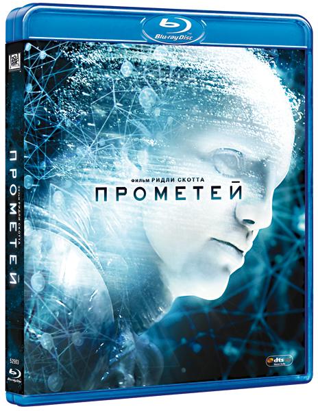 Прометей (Blu-ray) Prometheus