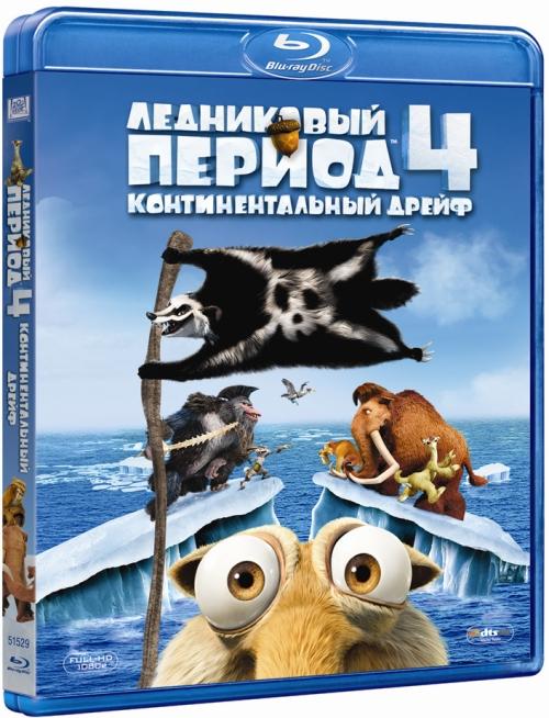 Ледниковый период 4. Континентальный дрейф (Blu-ray) Ice Age: Continental Drift