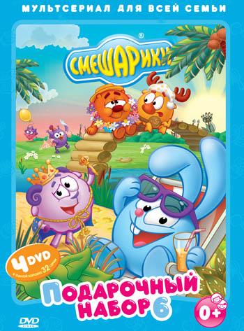 Смешарики. Подарочный набор 6 (4 DVD) смешарики подарочный набор 3 dvd сувениры