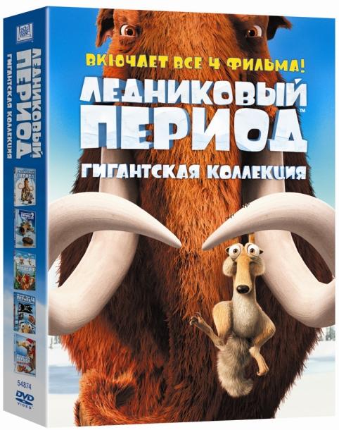 Ледниковый период. Гигантская коллекция  (5 DVD) Ice Age / Ice Age 2: The Meltdown / Ice Age: Dawn of the Dinosaurs / Ice Age: Continental Drift / Ice Age: A Mammoth Christmas
