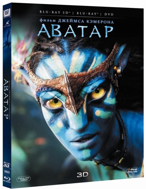 Аватар (DVD + Blu-ray 3D + 2D) AvatarВ фильме Аватар Джеймсу Кэмерону удалось создать настоящий живой практически осязаемый мир целой планеты. Пандора постепенно открывает перед зрителем свои тайны и особенности.<br>