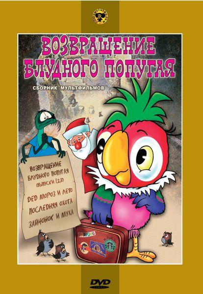 Возвращение блудного попугая. Сборник мультфильмов (региональное издание)