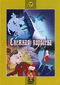 Снежная королева. Сборникмультфильмов (региональноеиздание)