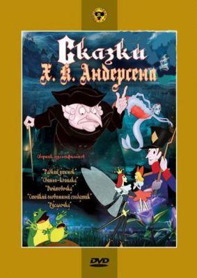 Сказки Х. К. Андерсена. Сборник мультфильмов (региональное издание)