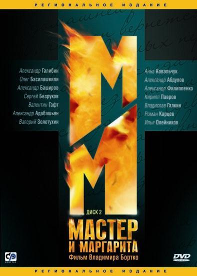 Мастер и Маргарита. Диск 2. Серии 6-10 (региональноеиздание) (DVD)