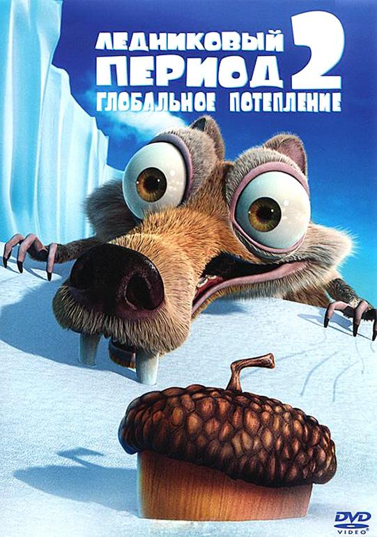 Ледниковый период 2. Глобальноепотепление Ice Age 2: The Meltdown