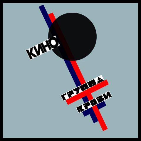 Кино: Группа крови (CD)Кино. Группа крови &amp;ndash; музыкальный альбом, записанный советской рок-группой в 1988 году. Альбом выходил на компакт-дисках, грампластинках, компакт-кассетах и бобинах.<br>
