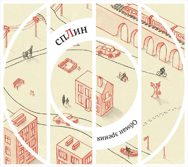 Сплин: Обман зрения (CD) cd диск fleetwood mac rumours 2 cd
