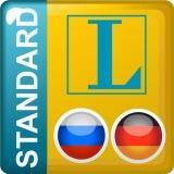 Langenscheidt Standard немецко-русско-немецкий словарь для Windows (Цифровая версия) от 1С Интерес